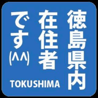 :tokushima_sundoru:
